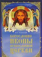 Богословие иконы Православной Церкви