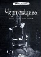 Чертовщина. Повести и рассказы русских писателей