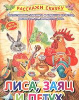 Лиса,заяц и петух