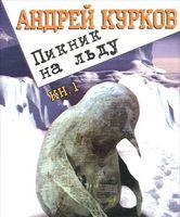 Пикник на льду. Книга 1