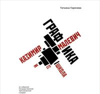 Казимир Малевич и его школа. Графика из собрания Третьяковский галереи