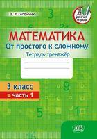 Математика. Домашние задания. 3 класс. 1 часть (в 2-х частях)