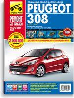 Peugeot 308 / 308 SW c 2007 года выпуска. Руководство по эксплуатации, ремонту и техническому обслуживанию
