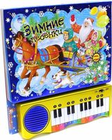 Пианино. Зимние песенки (синяя)