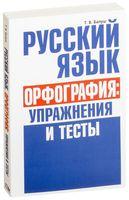 Русский язык. Орфография: упражнения и тесты