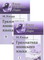 Грамматика японского языка (комплект из 2 книг)