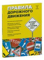 Правила дорожного движения и меры ответственности за их нарушение