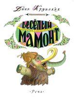 Веселый мамонт