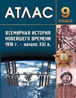 История Нового времени XIX - начало ХХ вв. 8 класс (для 9 класса). Атлас