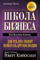 Бизнес ХХI века. Электронная версия
