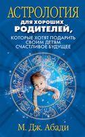 Астрология для хороших родителей, которые хотят подарить своим детям счастливое будущее