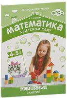 Математика в детском саду. Сценарии занятий c детьми 4-5 лет