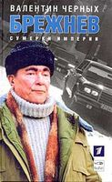 Брежнев: Сумерки империи