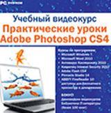 Учебный видеокурс. Практические уроки Adobe Photoshop CS4