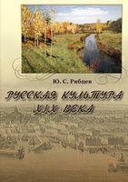 Русская культура XIX в.