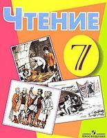 Чтение. 7 класс