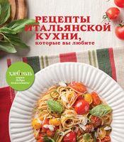 Рецепты итальянской кухни, которые вы любите