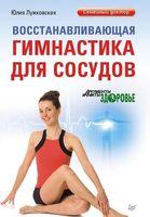 Восстанавливающая гимнастика для сосудов