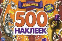 Madagascar. Буквы и цифры. 500 наклеек