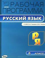 Русский язык. 6 класс. Рабочая программа к УМК С. И. Львовой, В. В. Львова