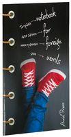 Тетрадь для записи иностранных слов. Красные кеды