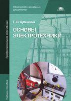 Основы электротехники