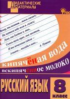 Дидактические материалы. Русский язык. 8 класс