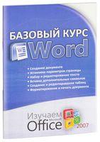 Базовый курс Word. Изучаем Microsoft Office 2007