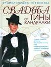 Свадьба от Тины Канделаки. Энциклопедия торжества (+ CD)