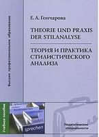 Теория и практика стилистического анализа