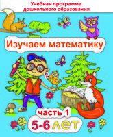 Изучаем математику, для детей 5-6 лет (В двух частях, часть 1)