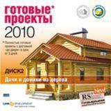 Готовые проекты 2010. Диск 2. Дачи и домики из дерева