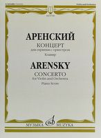 Аренский. Концерт для скрипки с оркестром. Клавир