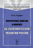 Критические заметки к вопросу об экономическом развитии России (м)