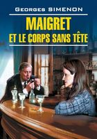 Maigret et le corps sans tete