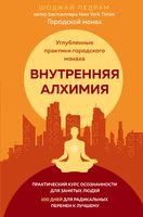 Внутренняя алхимия. Углубленные практики городского монаха