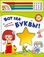Вот так буквы! Книжка-игрушка