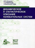Динамическое и статистическое описание колебательных систем