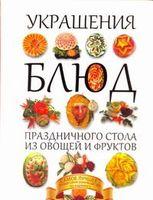 Украшения блюд праздничного стола из овощей и фруктов