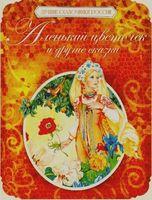 Аленький цветочек и другие сказки