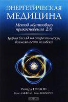Энергетическая медицина. Метод квантового прикосновения 2.0. Новый взгляд на энергетические возможности человека