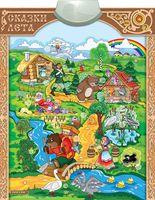 """Интерактивный плакат """"Сказки Лета"""""""