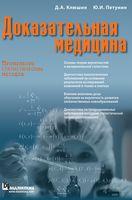 Доказательная медицина. Применение статистических методов