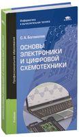 Основы электроники и цифровой схемотехники