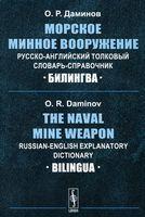 Морское минное вооружение. Русско-английский толковый словарь-справочник