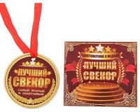"""Медаль с удостоверением картонные """"Лучший свекор"""" (9х8 см)"""