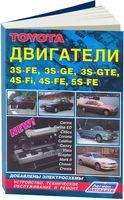Toyota двигатели 3S-FE, 3S-GE, 3S-GTE, 4S-Fi, 4S-FE, 5S-FE. Устройство, техническое обслуживание и ремонт
