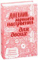 Дневник хорошего настроения для двоих (розовый)