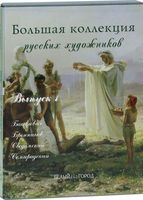 Большая коллекция русских художников. Выпуск 1