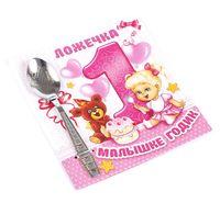 """Ложка металлическая на открытке """"1 годик девочке"""" (110 мм)"""
